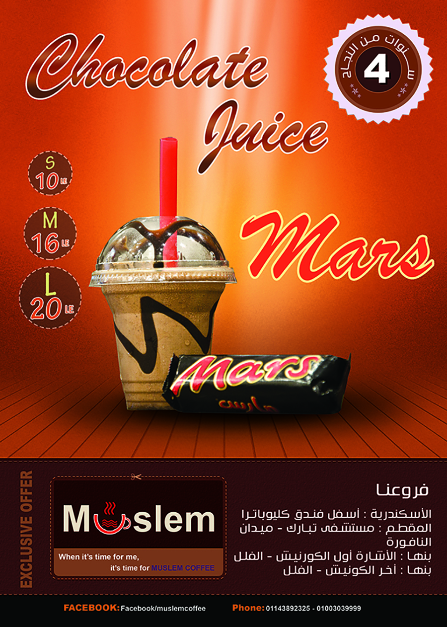 Muslim Coffee Designs   Moustafa khalil Portfolio